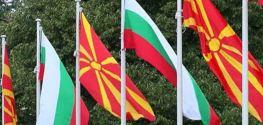 Македонија и Бугарија со посебна програма ќе ја зајакнуваат културната соработка