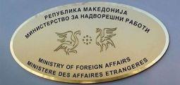 МНР му одговори на руското МНР: Договорот од Преспа не задира во интересите на трети страни