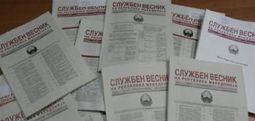 Службен весник ги објави законите за употреба на јазиците и за ратификација на Договорот од Преспа