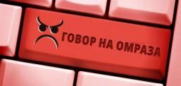 МВР: За ширење говор на омраза на социјалните мрежи следуваат кривични пријави