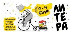 Прв меѓународен саем за литература и илустрација за деца