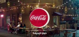Специјална Кока-Кола по повод Рамазан