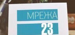 """Konferenca: """"Kapitulli 23: Ankorimi apo lundrimi i Maqedonisë"""""""