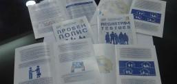 Periudha testuese për regjistrimin e popullatës në Maqedoninë e Veriut fillon sot