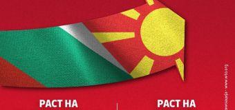 Заев: Раст на трговската размена со Бугарија
