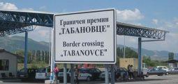 """Потпишани протоколите за """"One stop shop"""" на преминот Табановце-Прешево"""