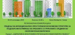 Konferencë rajonale për integrim të mjediseve urbane me ato rurale