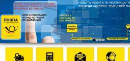 Ndalohet dërgimi i dërgesave nëpërmjet postës nga Maqedonia drejt Kinës për shkak të coronavirusit