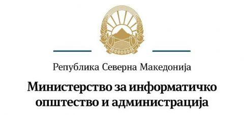 МИОА: Северна Македонија нема пуштено во употреба 5Г мрежа