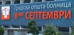 """Spitali """"8 Shtatori"""" në funksion për ballafaqim me përhapjen e Kovid-19"""