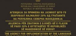 Agjencia për Zbatimin e Gjuhëve: KSHZ-ja të respektojë Ligjin për Gjuhët