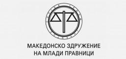 Здружение на млади правници: Измените на Законот за државјанство нема да го решат проблемот со апатридите